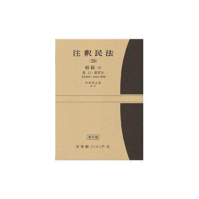 注釈民法 26 復刊版 [全集叢書]