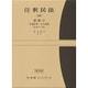 注釈民法 18 復刊版 [全集叢書]