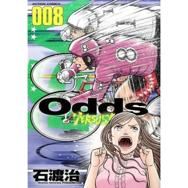 Odds VS! 8(アクションコミックス) [コミック]