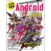 ファミ通App NO.029 Android(カドカワエンタメムック) [ムックその他]