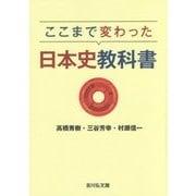 ここまで変わった日本史教科書 [単行本]