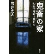 「鬼畜」の家―わが子を殺す親たち [単行本]