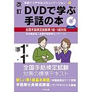 DVDで学ぶ手話の本 全国手話検定試験準1級・1級対応 改訂版 (手話でステキなコミュニケーション〈5〉) [単行本]