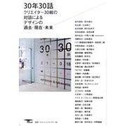 30年30話-クリエイター30組の対話によるデザインの過去・現在・未来 [ムックその他]