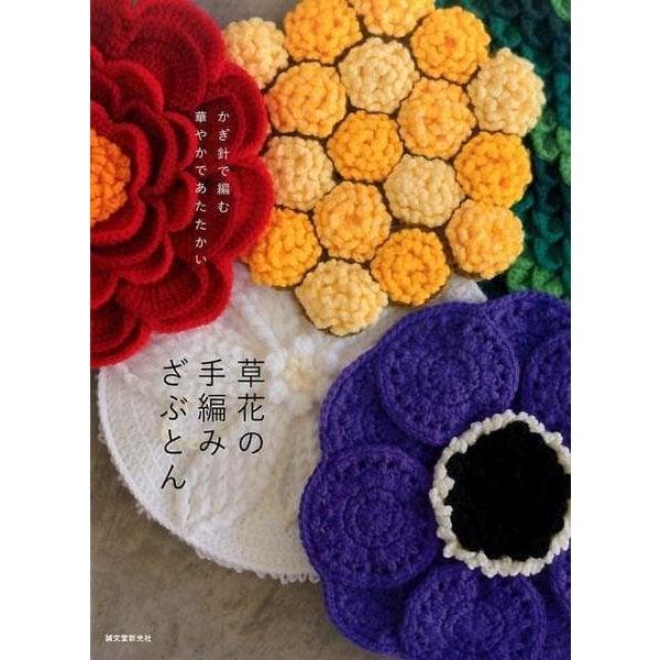 草花の手編みざぶとん-かぎ針で編む華やかであたたかい [単行本]