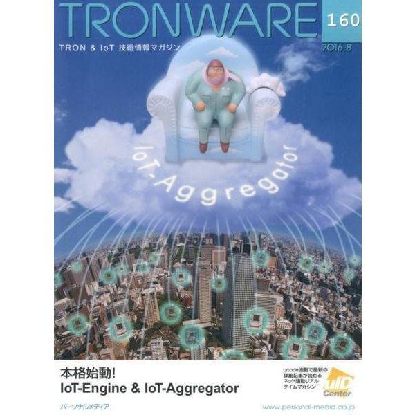 TRONWARE VOL.160(2016.8) [単行本]
