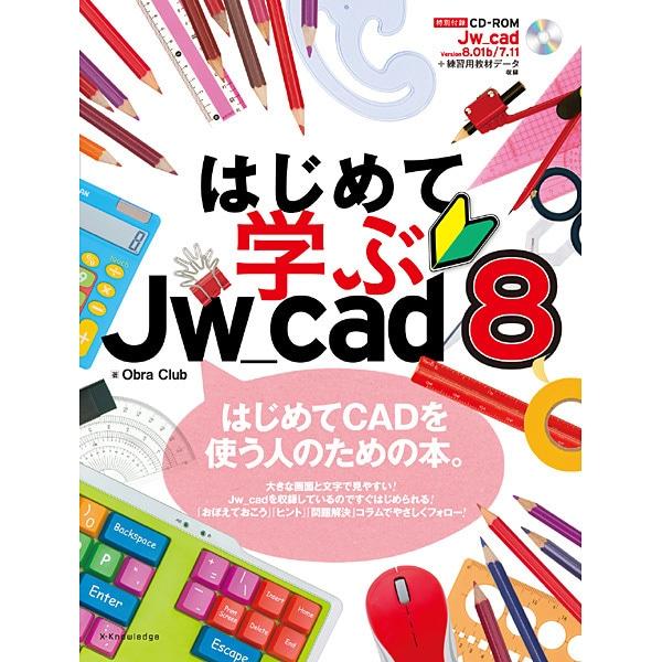 はじめて学ぶJw_cad8 [単行本]