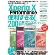 Xperia X Performance便利すぎる!200の [単行本]