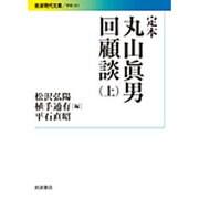 定本 丸山眞男回顧談〈上〉(岩波現代文庫) [文庫]