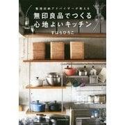 無印良品でつくる心地よいキッチン―整理収納アドバイザーが教える [単行本]