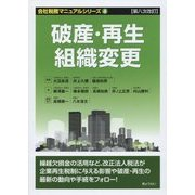 破産・再生・組織変更 第八次改訂版 (会社税務マニュアルシリーズ〈4〉) [単行本]