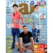 プロ野球 ai (アイ) 2016年 09月号 [雑誌]
