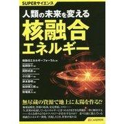 人類の未来を変える核融合エネルギー(SUPERサイエンス) [単行本]