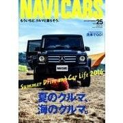 NAVI CARS 2016年 09月号 vol.25 [雑誌]