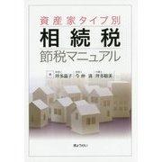 資産家タイプ別 相続税節税マニュアル [単行本]