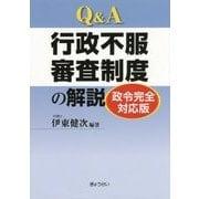 Q&A行政不服審査制度の解説―政令完全対応版 [単行本]