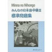 みんなの日本語中級〈2〉標準問題集 [単行本]