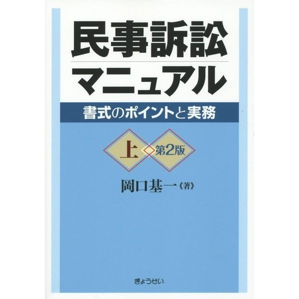 民事訴訟マニュアル―書式のポイントと実務〈上〉 第2版 [単行本]