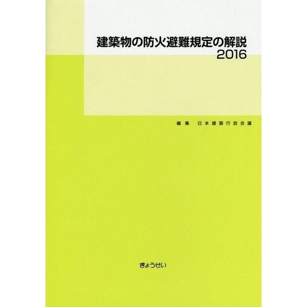 建築物の防火避難規定の解説〈2016〉 [単行本]