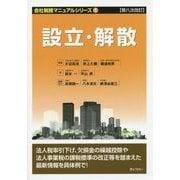 設立・解散 第八次改訂版 (会社税務マニュアルシリーズ〈1〉) [単行本]