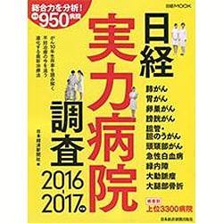 日経ムック 日経実力病院調査2016-2017年版 [ムックその他]