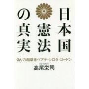 日本国憲法の真実 偽りの起草者ベアテ・シロタ・ゴードン [単行本]