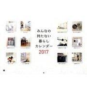 みんなの持たない暮らしカレンダー 2017 [単行本]
