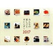 みんなの家しごとカレンダー 2017 [単行本]