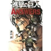 進撃の巨人ANSWERS(KCデラックス) [コミック]