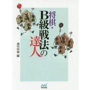 将棋・B級戦法の達人(マイナビ将棋文庫) [単行本]