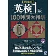 英検1級100時間大特訓―MP3 CD-ROM付き 改訂新版 [単行本]