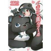 くまクマ熊ベアー〈4〉(PASH!ブックス) [単行本]