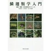鱗翅類学入門―飼育・解剖・DNA研究のテクニック [単行本]