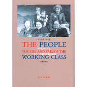 ザ・ピープル―イギリス労働者階級の盛衰 [単行本]