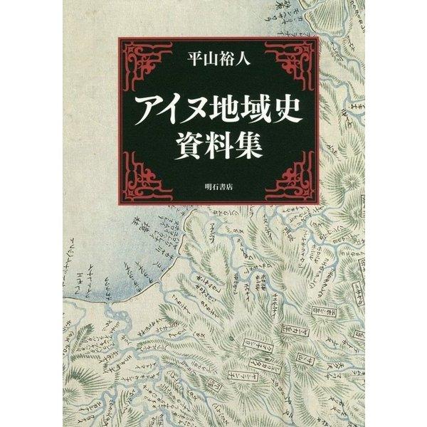 アイヌ地域史資料集 [単行本]