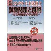 コンクリート主任技士試験問題と解説〈平成28年版〉付・「試験概要」と「傾向と対策」 [単行本]