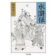 水滸伝〈3〉(ちくま文庫) [文庫]