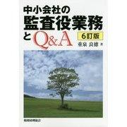 中小会社の監査役業務とQ&A 6訂版 [単行本]