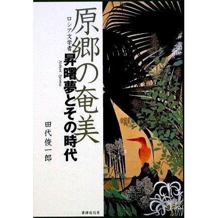 原郷の奄美―ロシア文学者 昇曙夢とその時代 [単行本]