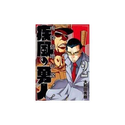 疾風の勇人 2(モーニングKC) [コミック]