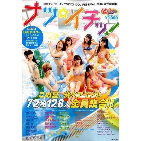 週刊プレイボーイ×TOKYO IDOL FESTIVAL 2-この夏、輝くアイドル全員集合 [ムックその他]