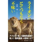 ライオンはとてつもなく不味い(集英社新書ヴィジュアル版) [新書]