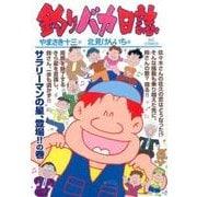 釣りバカ日誌<95>(ビッグ コミックス) [コミック]