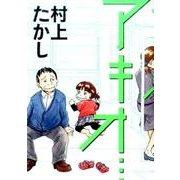 アキオ…(ビッグ コミックス) [コミック]