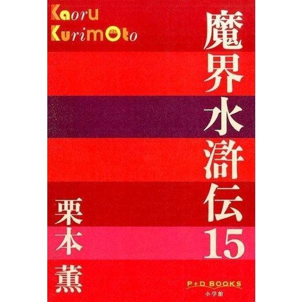 魔界水滸伝〈15〉(P+D BOOKS) [単行本]