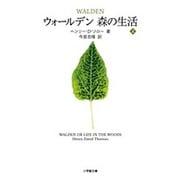 ウォールデン 森の生活〈上〉(小学館文庫) [文庫]
