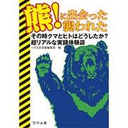 熊!に出会った襲われた―その時クマとヒトはどうしたか?超リアルな実録体験談 [単行本]