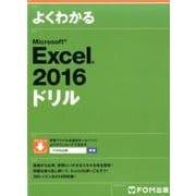 よくわかるMicrosoft Excel2016ドリル [単行本]