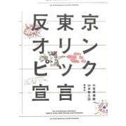 反東京オリンピック宣言 [単行本]