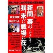 日本プロレス史の目撃者が語る真相! 新間寿の我、未だ戦場に在り! 獅子の巻 [ムックその他]